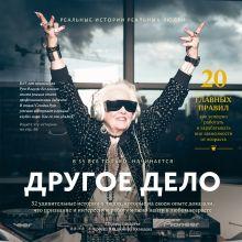 Яковлев В. - Другое дело. 32 удивительные истории о людях, которые на своем опыте доказали, что призвание и интересную работу можно найти в любом возрасте обложка книги