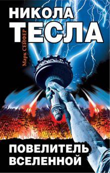 Сейфер М. - Никола Тесла – Повелитель Вселенной обложка книги
