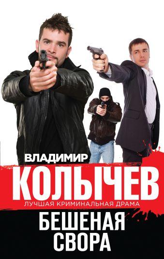 Бешеная свора Колычев В.Г.
