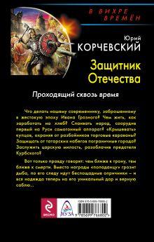 Обложка сзади Защитник Отечества. Проходящий сквозь время Юрий Корчевский
