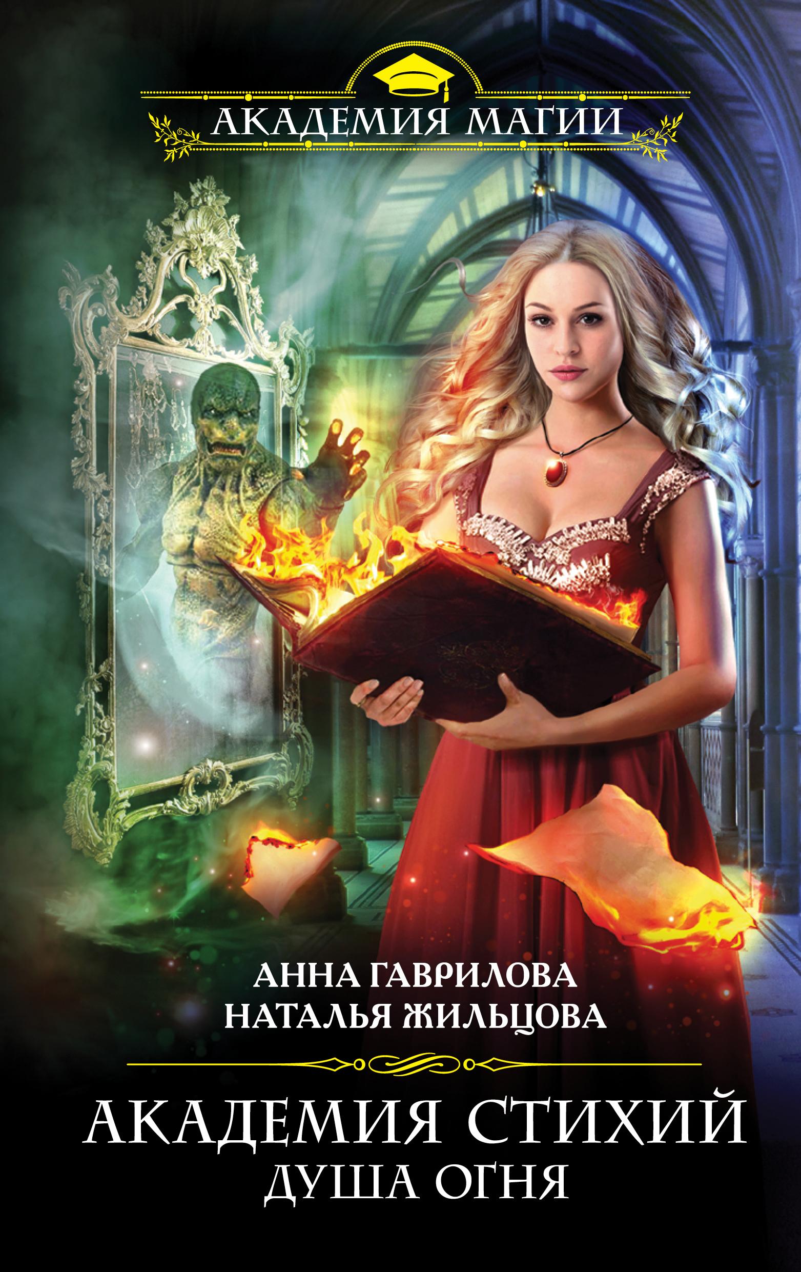 Читать книгу гаврилова академия стихий 1