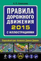Алексеев А.П. - Правила дорожного движения 2015 с иллюстрациями' обложка книги