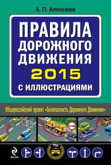 Алексеев А.П. - Правила дорожного движения 2015 с иллюстрациями обложка книги