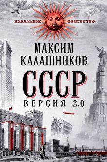 Калашников М. - СССР. Версия 2.0 обложка книги
