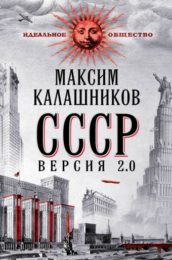 СССР. Версия 2.0 Калашников М.