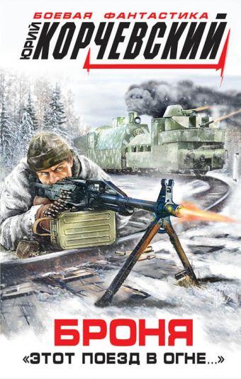 Броня. «Этот поезд в огне…» Корчевский Ю.Г.