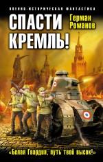 Романов Г.И. - Спасти Кремль! «Белая Гвардия, путь твой высок!» обложка книги