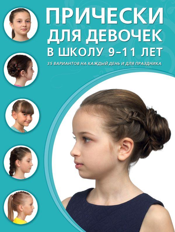 Книга для девочек 11 лет скачать