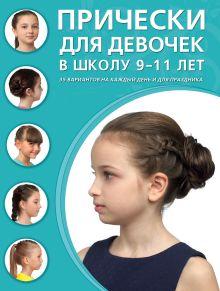 - Прически для девочек в школу 9 -11 лет обложка книги