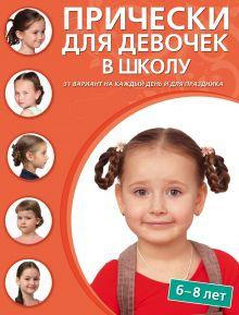 - Прически для девочек в школу (6-8 лет) обложка книги