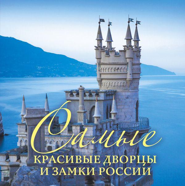 Самые красивые дворцы и замки России Слука И.М., Чернышова О.А.
