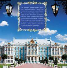 Обложка сзади Самые красивые дворцы и замки России
