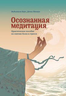 Берч В.; Пенман Д. - Осознанная медитация. Практическое пособие по снятию боли и снижению стресса обложка книги