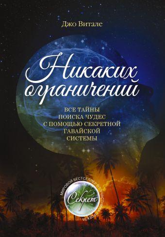Никаких ограничений. Все тайны поиска чудес с помощью секретной гавайской системы Витале Д.