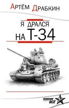 Я дрался на Т-34. Обе книги одним томом обложка книги