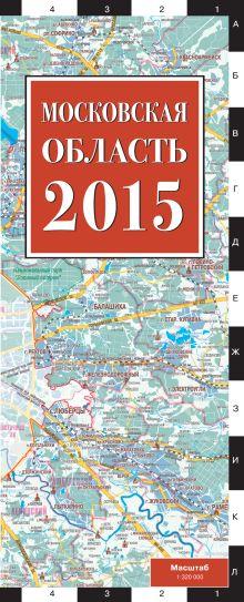 Обложка Московская область 2015