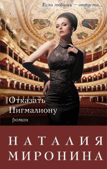 Миронина Н. - Отказать Пигмалиону обложка книги