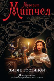 Митчел М. - Змея в гостиной обложка книги