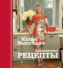 Высоцкая Ю.А. - Праздничные рецепты + подарок (кулинарная лопатка) обложка книги