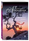 Крымский роман