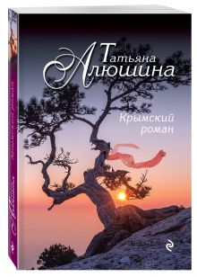 Алюшина Т.А. - Крымский роман обложка книги