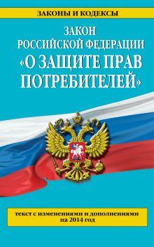 - Закон РФ О защите прав потребителей по состоянию на 2014 год обложка книги