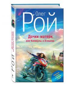 Рой О. - Дочки-матери, или Каникулы в Атяшево обложка книги