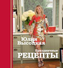 Высоцкая Ю.А. - Праздничные рецепты + подарок (разделочная доска) обложка книги