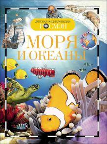 Моря и океаны. Детская энциклопедия РОСМЭН