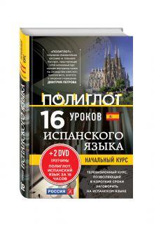 - 16 уроков Испанского языка. Начальный курс + 2 DVD Испанский язык за 16 часов обложка книги