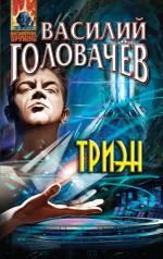Головачёв В.В. - Триэн обложка книги