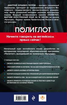 Обложка сзади 16 уроков Английского языка. Начальный курс + 2 DVD