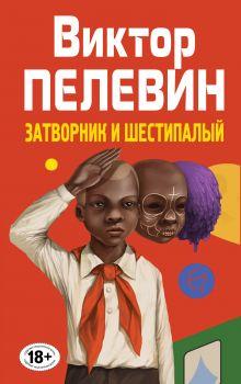 Пелевин В.О. - Затворник и Шестипалый обложка книги