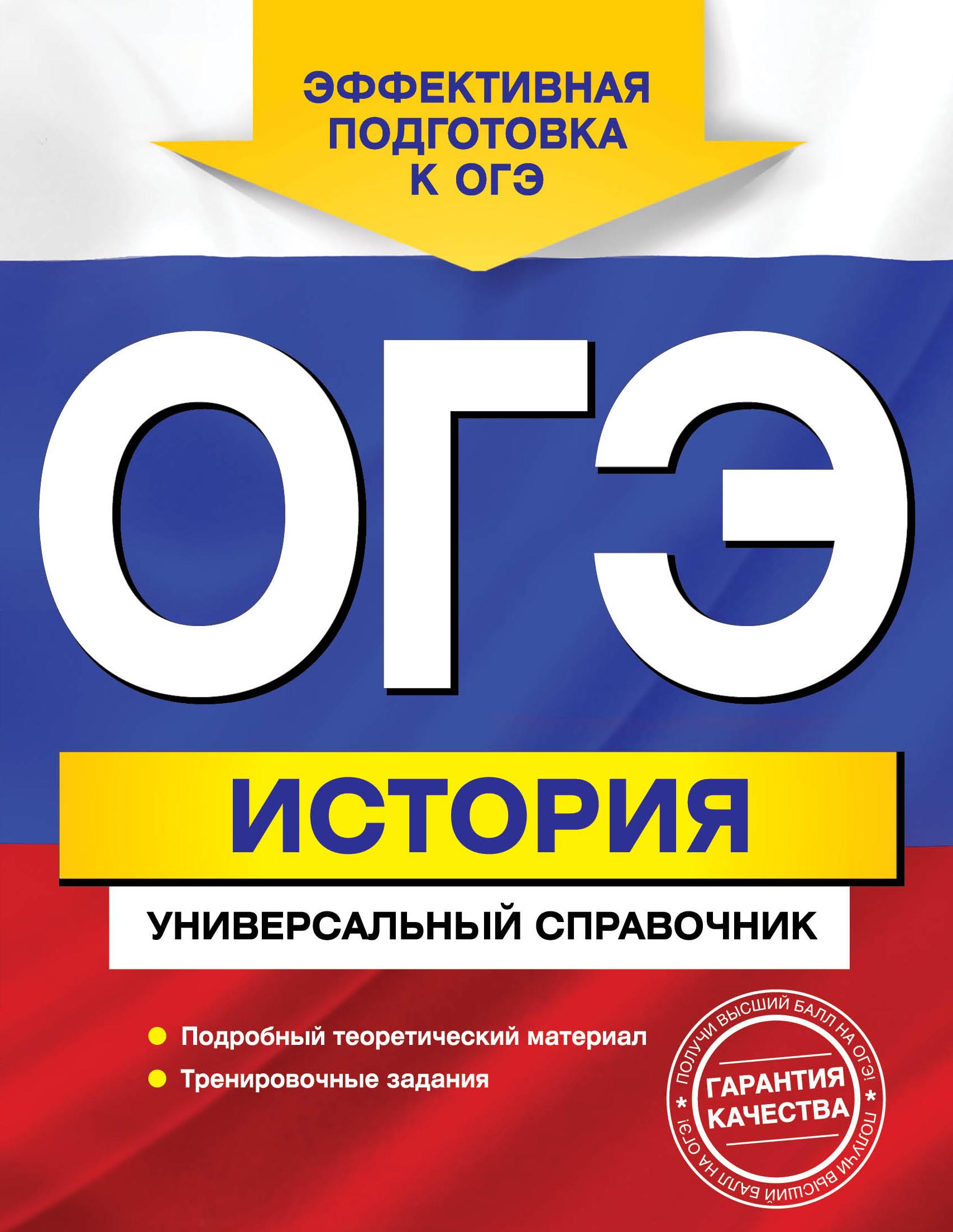 ОГЭ. История. Универсальный справочник