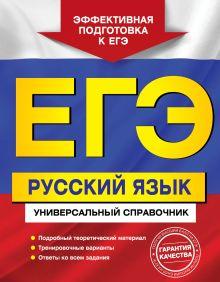 ЕГЭ. Русский язык. Универсальный справочник обложка книги