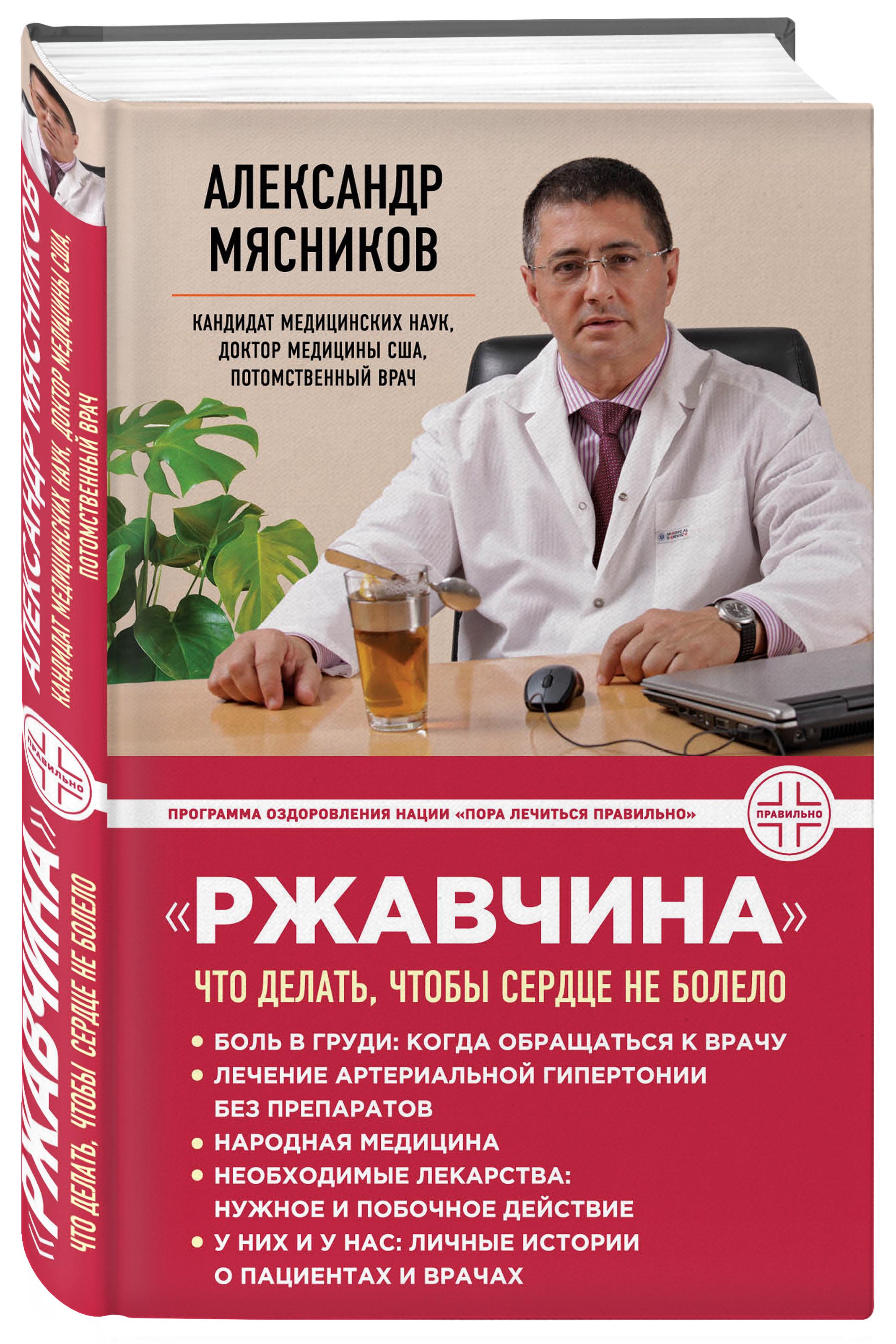"""""""Ржавчина"""": что делать, чтобы сердце не болело ( Мясников А.Л.  )"""