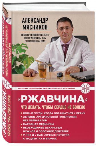 """""""Ржавчина"""": что делать, чтобы сердце не болело Мясников А.Л."""