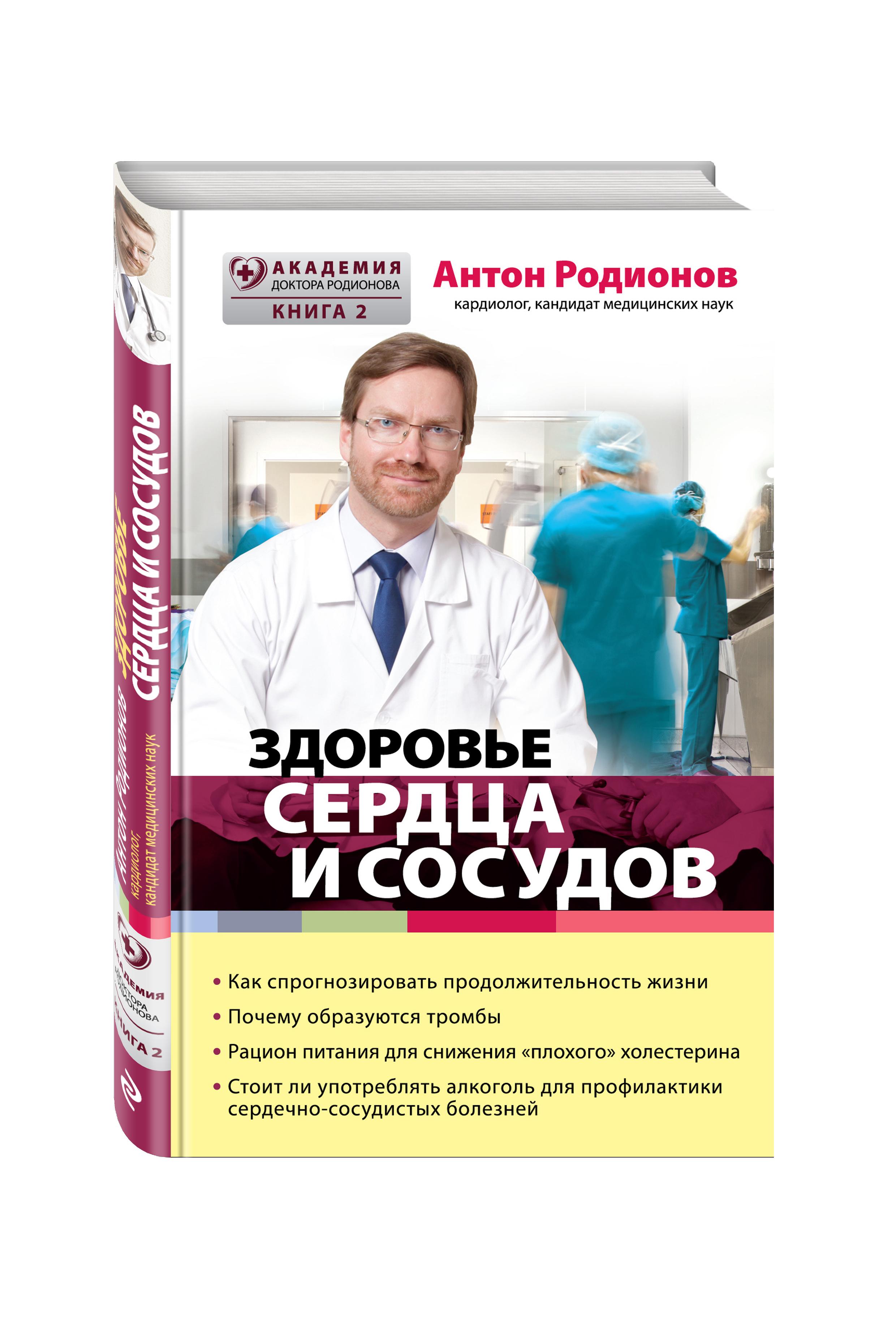 Здоровье сердца и сосудов ( Родионов А.В.  )