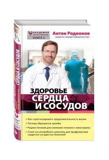 Родионов А.В. - Здоровье сердца и сосудов обложка книги