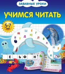 Обозная О.Б. - Учимся читать обложка книги