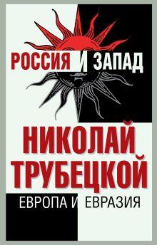 Трубецкой Н.С. - Европа и Евразия обложка книги