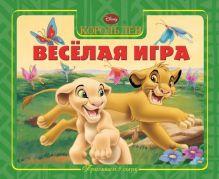 Disney, Классические герои - Король Лев. Весёлая игра. Приглашаем в сказку! обложка книги
