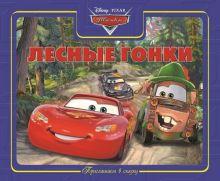 Disney, Тачки - Тачки. Лесные гонки. Приглашаем в сказку. обложка книги
