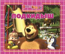 Анимаккорд, Маша и Медведь - Маша и Медведь. Подкидыш. Приглашаем в сказку! обложка книги