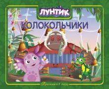 Мельница , Лунтик - Лунтик и его друзья. Колокольчики. Приглашаем в сказку! обложка книги