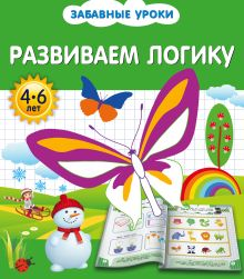 Обозная О.Б. - Развиваем логику обложка книги