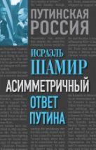 Шамир И. - Асимметричный ответ Путина' обложка книги