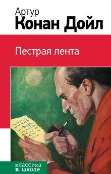 Конан Дойл А. - Пестрая лента обложка книги