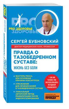 Бубновский С.М. - Правда о тазобедренном суставе: Жизнь без боли обложка книги