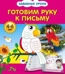 Обозная О.Б. - Готовим руку к письму обложка книги
